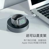 蘋果手表充電器線AppleWatch磁力充電線底座支架  百姓公館