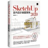 SketchUp 2020室內設計繪圖實務