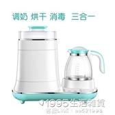 恒溫調奶器智慧嬰兒熱水壺全自動多功能沖奶機消毒器暖奶器三合一【1995新品】