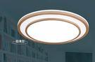 【燈王的店】最新可換式 LED 吸頂燈 6+1燈  附可拆式燈板  附IC  ☆F0363305423A