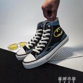 高幫鞋dc聯名鞋蝙蝠俠漫威超人高幫帆布鞋男板鞋手繪塗鴉十周限量一百 蓓娜衣都