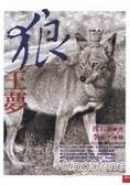狼王夢(聯經新版)