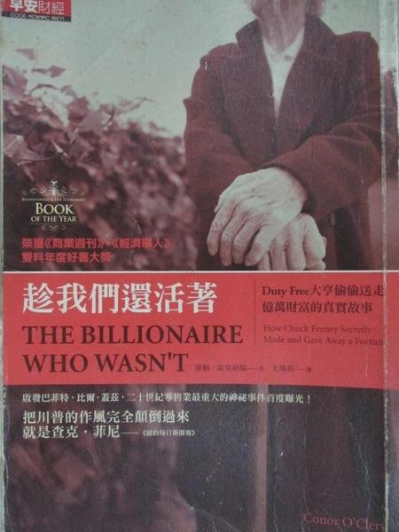 【書寶二手書T1/傳記_CAV】趁我們還活著──Duty Free大亨偷偷送走億萬財富的真實故事_尤傳莉,