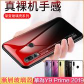 HUAWEI Y9 Prime 2019 保護套 漸層玻璃殼 華為 y9prime 手機殼 保護殼 矽膠軟邊 鋼化背蓋 防摔 手機套