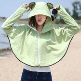 防曬衣女短款防紫外線韓版百搭薄款海邊沙灘開衫外套『芭蕾朵朵』