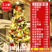 台灣現貨 聖誕樹2.1米裝飾品聖誕節居家裝飾擺件聖誕樹套餐派對用品YYP  歐韓流行館