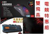 [富廉網] 電競組合 A90 光微動極速鼠-未激活 +B328八光軸電競鍵盤 再送市價450的血魔戰甲滑鼠墊