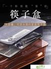 筷子盒 廚房筷子盒塑料家用防塵筷籠架筒刀...