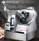 商用肥牛羊肉捲切片機電動刨肉機全自動刨片機220vigo 中秋節禮物