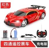 遙控汽車 遙控汽車充電無線高速賽車小汽車迷小小型3歲4電動兒童玩具車【快速出貨八折搶購】