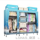 家用衣櫃簡易布衣櫃鋼管加粗加固收納雙人簡約現代經濟型   igo 樂活生活館