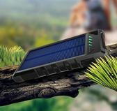 20000毫安太陽能充電寶軍工三防VIVO華為專用蘋果OPPO手機通用超薄小米行動電源QM『艾麗花園』