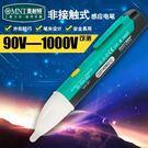 感應測電筆多功能線路檢測非接觸式聲光報警...