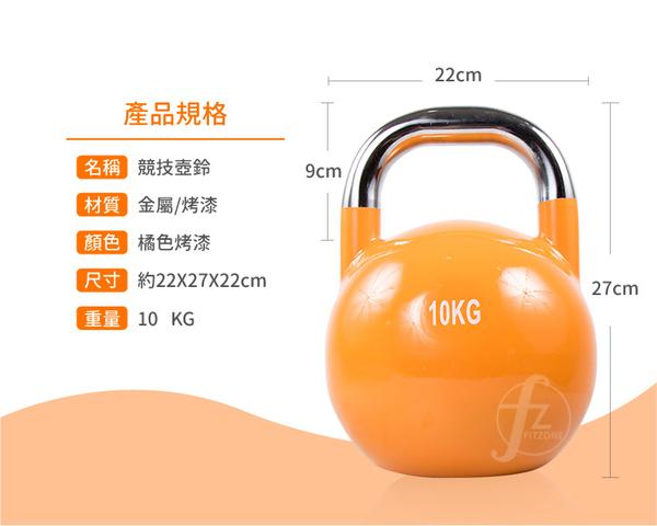 【專業型10KG】競技壺鈴/KettleBell/拉環啞鈴/搖擺鈴/重量訓練