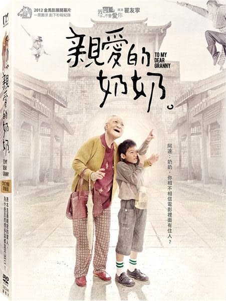 親愛的奶奶 DVD 雙碟限量版 To My Dear Granny (音樂影片購)