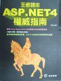【書寶二手書T1/網路_YFJ】王者歸來:ASP.NET4權威指南_馬偉