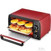 220V   電烤箱家用多功能烘培全自動迷你烤串紅薯小披薩蛋撻糕機igo    易家樂