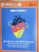 【書寶二手書T8/政治_OOD】歐洲的心臟:德國如何改變自己_林育立