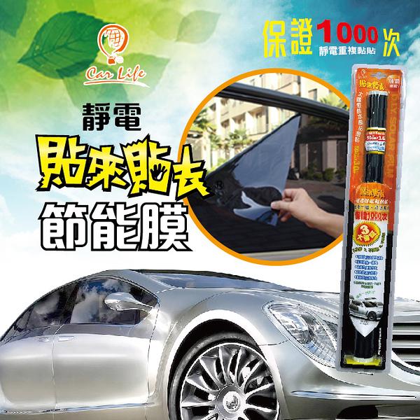 Car Life:: 汽車DIY隔熱紙-貼來貼去靜電節能膜(後擋用)-75x150cm-深藍或淺藍-1入(遮陽防曬隔熱遮光)