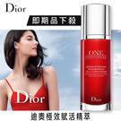 【即期優惠】Dior 迪奧 極效賦活精萃 50mL 專櫃正貨 (盒裝)【壓箱寶】挑戰全台最低價!