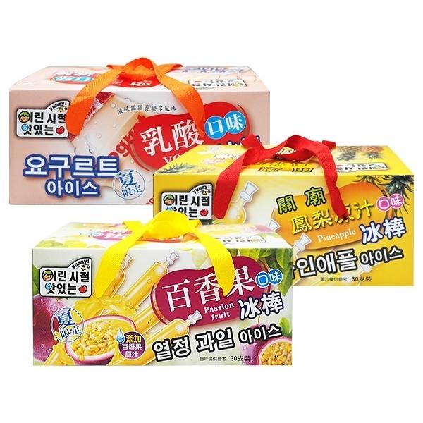 冰棒盒裝(30入) 乳酸口味/鳳梨口味/百香果口味/芒果口味 款式可選 ※限宅配/禁空運