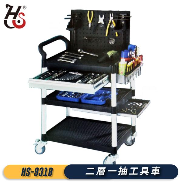 【推車嚴選】華塑 HS-931B 三層一抽開放式工具車 工作臺車 工作推車 收納車 工作車 置物台車