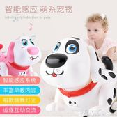 兒童遙控電動玩具小狗寶寶電子寵物智慧仿真機器狗觸摸功能  麥琪精品屋
