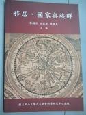 【書寶二手書T1/地理_QYA】移居、國家與族群
