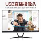 網絡教學淘寶直播全1080P高清美顏USB電腦攝像頭帶麥克風台式機 樂活生活館