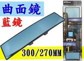 HI finse HJX028 車用防眩曲面藍鏡後視鏡曲面鏡270 300mm 後視鏡輔助