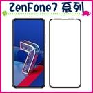 Asus ZenFone7 Pro 華碩7 滿版9H鋼化玻璃膜 3D曲屏螢幕保護貼 全屏鋼化膜 全覆蓋保護貼 (正面)