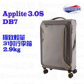 [佑昇] AT 美國旅行者 【Applite3.0S DB7】28/31吋旅行箱 2.9kg 極輕 雙軌輪 新秀麗布箱推薦 I04升級款
