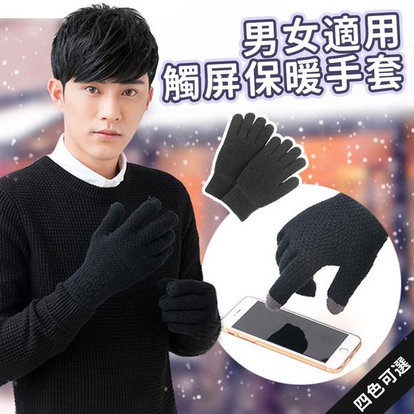 觸屏雙層棉織保暖手套 男女適用 情侶手套 【BA0102】冬天 騎車 保暖手套 針織手套 觸控手套