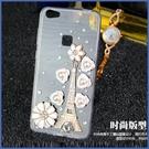 蘋果 iPhone12 iPhone11 12mini 12Pro Max SE2 XS IX XR i8+ i7 i6 鐵塔珍珠花 水鑽殼 手機殼 訂製