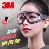 3M GA501防霧護目鏡防塵防風沙防液體飛濺眼罩抗沖擊勞保防護眼鏡
