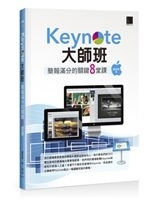 二手書博民逛書店 《Keynote大師班:簡報滿分的關鍵8堂課》 R2Y ISBN:9789864340385│蘋果梗