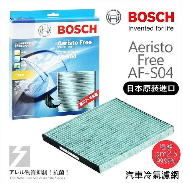 ✚久大電池❚ 德國 BOSCH 日本原裝進口 AF-S04 冷氣濾網 PM2.5 鈴木 SUZUKI Wagon R+