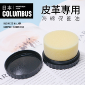 BONJOUR日本COLUMBUS皮革專用海綿保養油J.【ZS546-027】I.
