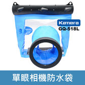 【20米防水袋】GQ-518L 單眼相機 Kamera 防水套 潛水 游泳 浮潛 鏡頭為14cm 5D4 D850