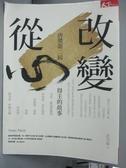 【書寶二手書T3/心理_YHV】改變從心:唐獎第二屆得主的故事_許芳菊