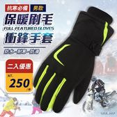 Free Shop 防水耐寒保暖刷毛衝鋒手套 防風觸控手套 全新男女升級防寒加厚款 滑雪手套【QAFH81005】