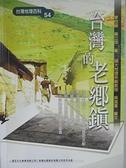 【書寶二手書T2/旅遊_C6M】台灣的老鄉鎮_李世榮,吳立萍
