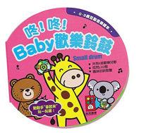 書立得-咚咚!Baby歡樂鈴鼓:0~3歲互動音樂繪本