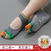 【買二送一】防滑瑜伽襪普拉提襪子女士五指襪運動襪地板襪子【樂淘淘】