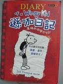 【書寶二手書T1/語言學習_OHJ】遜咖日記1-葛瑞的中學求生記_Jeff Kinney