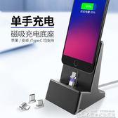 磁吸充電底座懶人TYPE-C手機桌面支架座充安卓蘋果充電座華為通用  居樂坊生活館YYJ