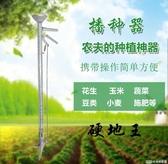 種子播種器蔬菜玉米花生菜籽秒栽器施肥多功能小型手動種植機神器 NMS生活樂事館