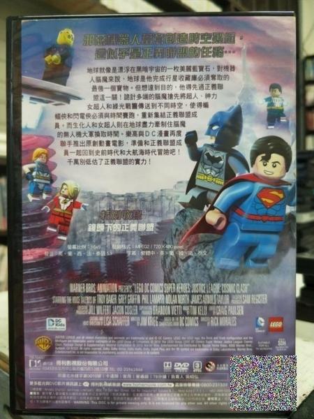 挖寶二手片-B32-正版DVD-動畫【樂高電影正義聯盟:宇宙大衝突】-LEGO(直購價)