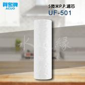 賀眾牌 UF-501 5微米P.P.濾芯【水之緣】