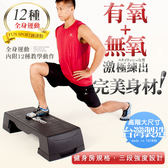 Fun Sport動感超人 三段大型階梯踏板 (階梯板/踏板/階梯有氧/踩踏運動)